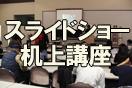 名古屋10月13日(木) 大阪10月14日(金) 無料机上講座 高所登山を目指して