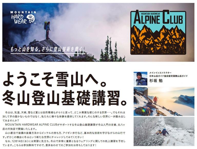 【2016年12月14日/17日~18日】[MOUNTAIN HARDWEAR ALPINE CLUB]机上講習:低体温症とウェアリング/冬山基礎講習:北八ヶ岳 天狗岳~高見石