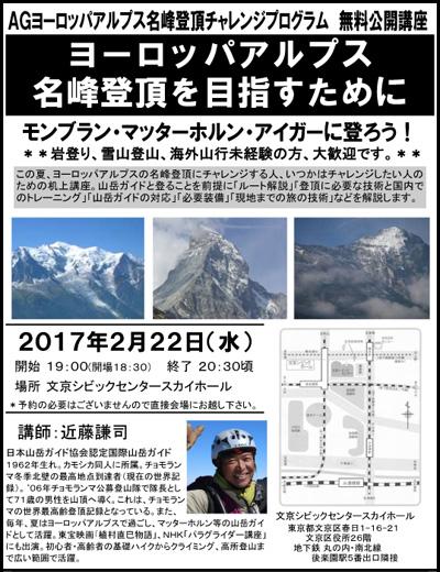 【2017年2月22日開催決定!】AGチャレンジプログラム 無料公開講座「ヨーロッパアルプス名峰登頂を目指すために」モンブラン・マッターホルン・アイガーに登ろう!