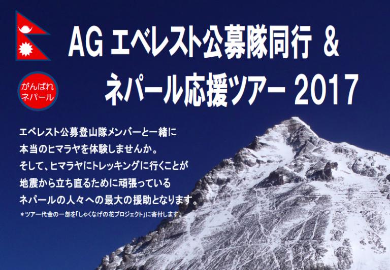 【4月9日出発催行決定!!】エベレスト公募登山隊同行&ネパール応援ツアー