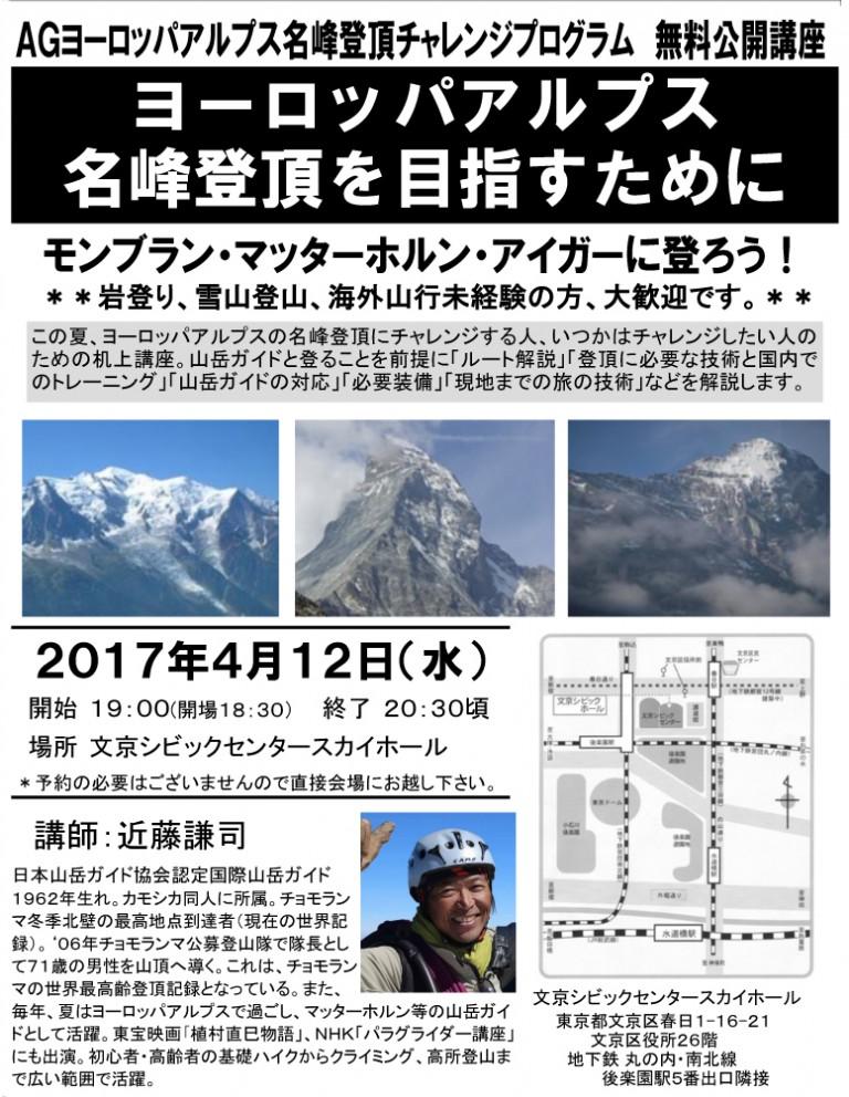 アルプス名峰登頂