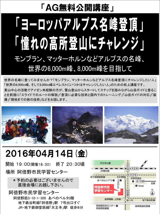 【4月14日大阪にて開催決定!】AG無料公開講座「ヨーロッパアルプス名峰登頂」「憧れの高所登山にチャレンジ」モンブラン、マッターホルンなどアルプス4000m峰、世界の6000m峰、8000m峰を目指して