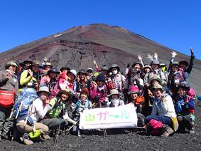 【7月29日〜30日 山ガールカレッジ特別企画】富士山登頂チャレンジ〜プリンスルート〜