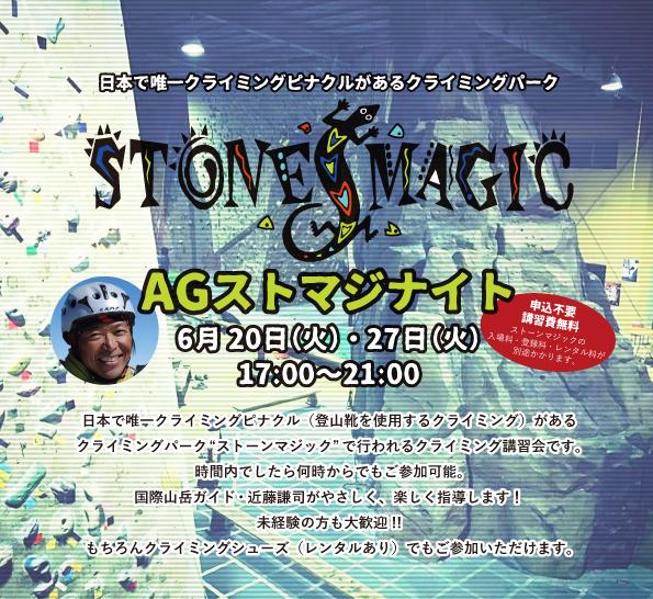 【6月20日・27日 クライミング講習会】AGストマジナイト開催決定!