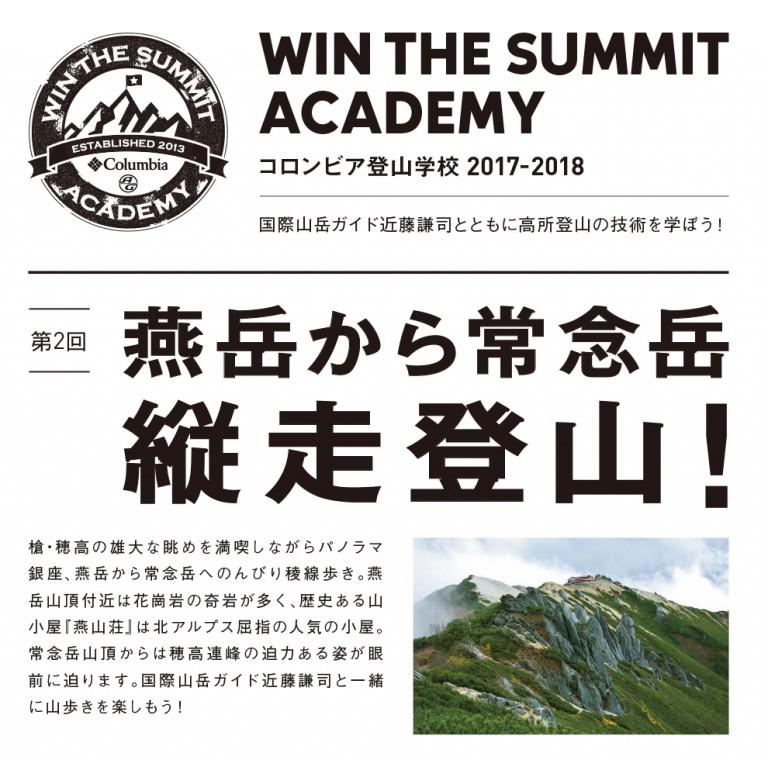 【10月7日〜9日】[コロンビア登山学校]第2回 燕岳から常念岳 縦走登山!