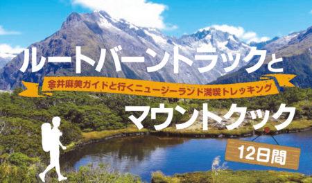 【特別企画】金井麻美ガイドと行くニュージーランド「ルートバーンとマウントクック12日間」