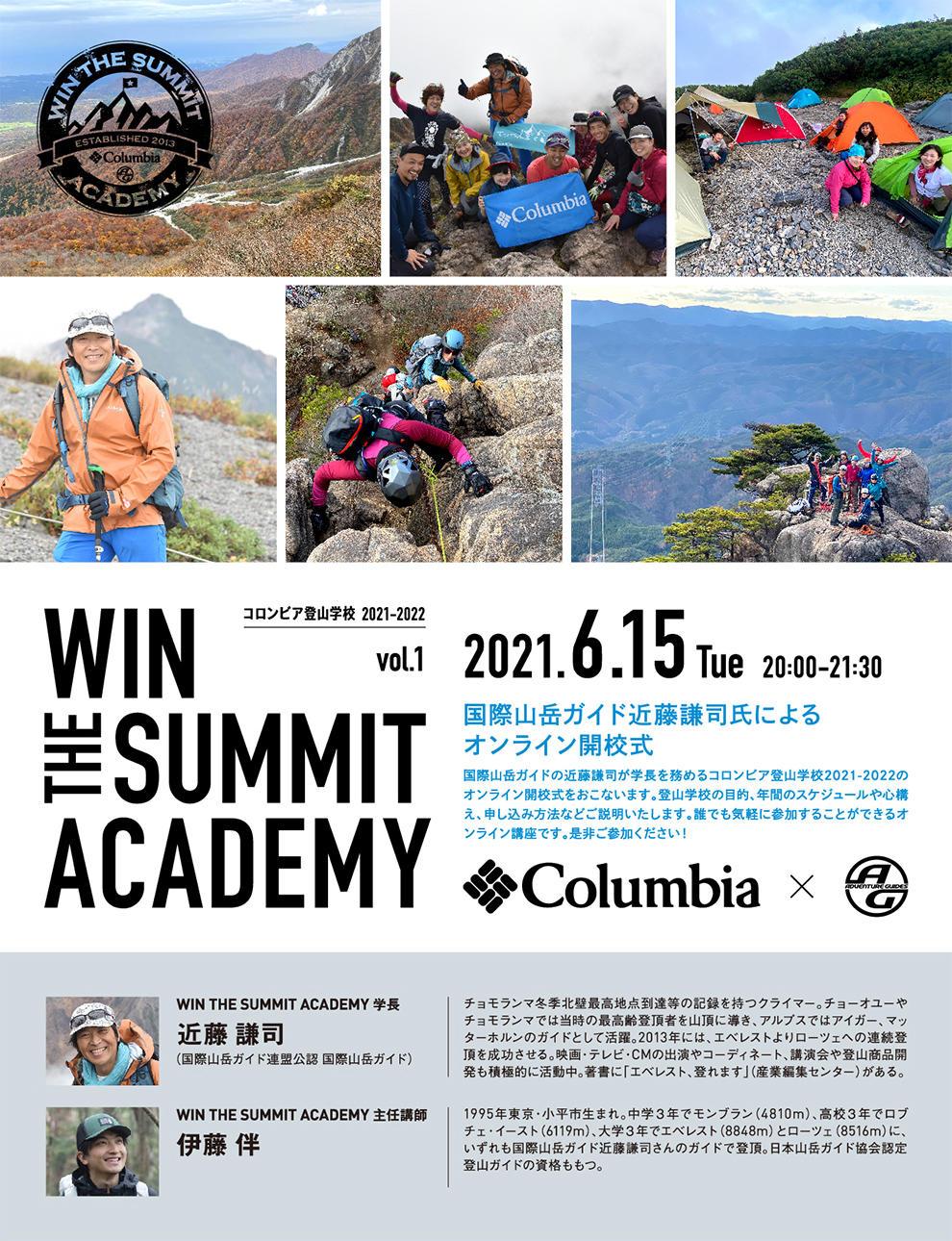 コロンビア登山学校